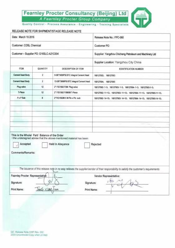 壳牌认证证书