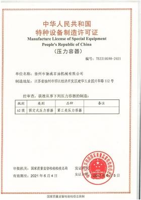 压力容器特种作业证