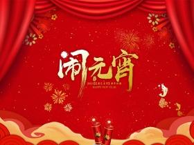 扬州市驰城石油机械有限公司祝大家元宵节快乐!