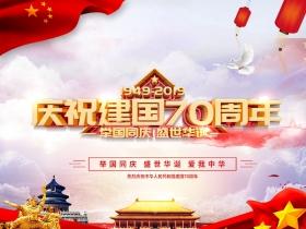 扬州市驰城石油机械有限公司祝大家国庆节快乐!
