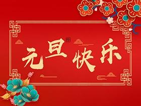 扬州市驰城石油机械有限公司祝大家元旦快乐!