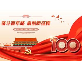 扬州市驰城石油机械有限公司庆祝中国共产党成立100周年!
