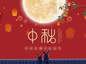 扬州市驰城石油机械有限公司祝大家中秋节快乐!
