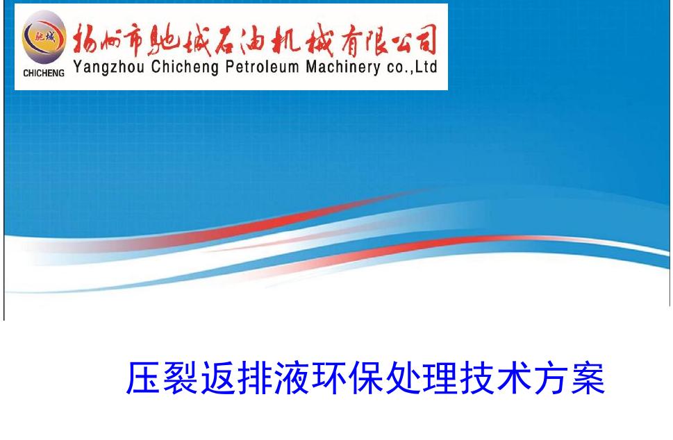 压裂返排液环保技术处理方案