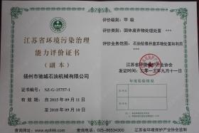 环境污染治理能力证书